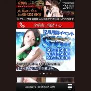 スピード京橋店