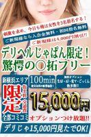 新横浜限定コミコミ90分15000円♪