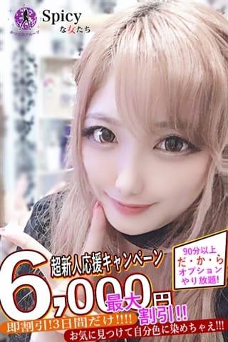 えるな Spicyな女たち (新横浜発)