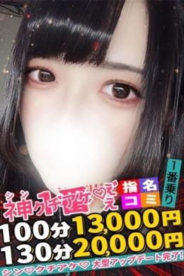あんず Spicyな女たち (新横浜発)