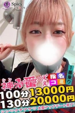 はなび Spicyな女たち (新横浜発)