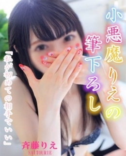 りえ Charme~シャルム~ (浜松発)