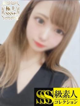 るか SSS級素人コレクション (横浜町田IC発)