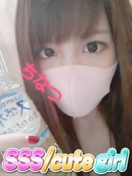 ちなみ SSS/cute girl (新橋発)