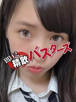 りゅりゅ♡必殺1秒即尺♪ 即尺精飲バスターズ (新小岩発)