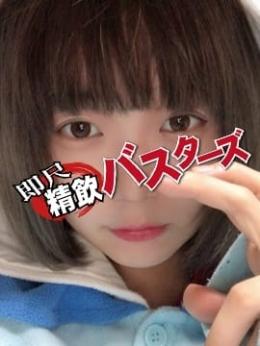 みるく♡精子がご馳走 ♪ 即尺精飲バスターズ (新小岩発)