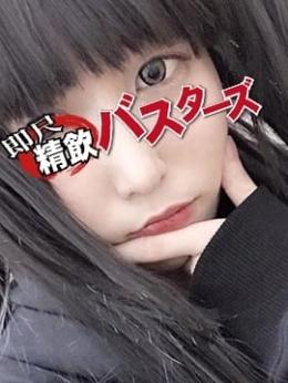 ひとみ 即尺精飲バスターズ (錦糸町発)