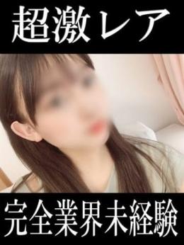 ★★りか未経験★★ ストロベリーハウス (富士発)