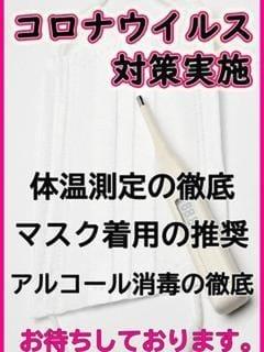 コロナ対策 スーパーナチュラル (西船橋発)