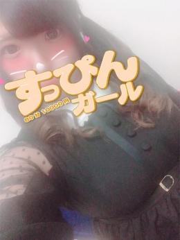 ねね すっぴんガール~シロウトちゃんの素顔~ (小岩発)