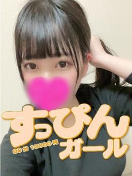 さえ すっぴんガール~シロウトちゃんの素顔~ (錦糸町発)