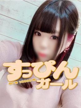 ほづみ すっぴんガール~シロウトちゃんの素顔~ (小岩発)