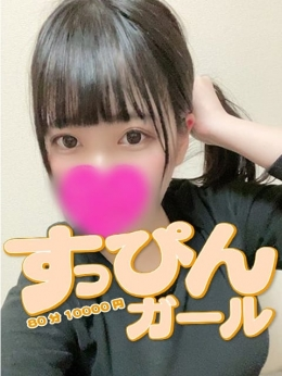 さえ すっぴんガール~シロウトちゃんの素顔~ (浦安発)