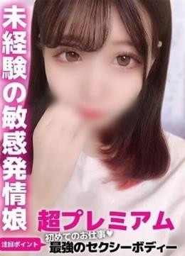 ゆみ Sweet memorial secret(スイートメモリアルシークレット) (府中発)