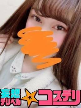 みいな 妄想デリヘル☆コスデリ (葛西発)