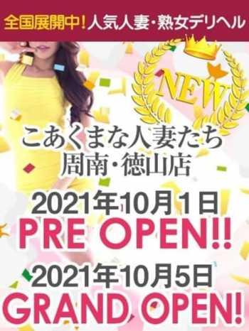 遂に!!10/5グランドオープン!! こあくまな人妻たち 周南・徳山店(KOAKUMAグループ) (徳山発)