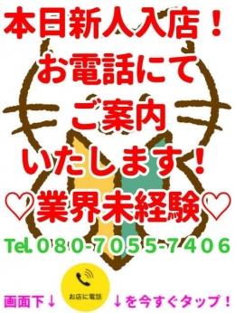 ※本日新人入店! バブリー伊勢志摩 (津発)