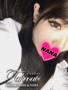 ナナ テイクアウト奈良店 (奈良発)