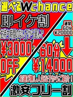 選べるダブルチャンス T-BACKS てぃ~ばっくす栄町店 (栄町発)