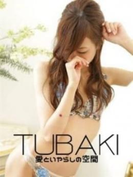 さよこ TUBAKI (東広島発)