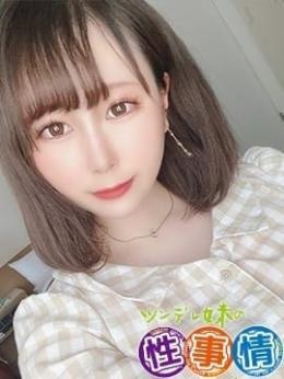 しずく ツンデレ妹の性事情 (川崎発)