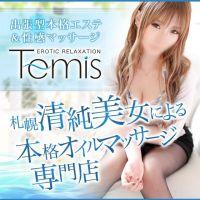 Temis(テミス) (札幌・すすきの発)