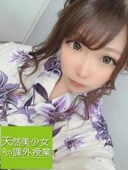 きらり 天然美少女の課外授業 (中野発)