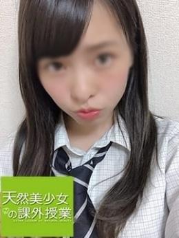 ゆんゆん 天然美少女の課外授業 (中野発)