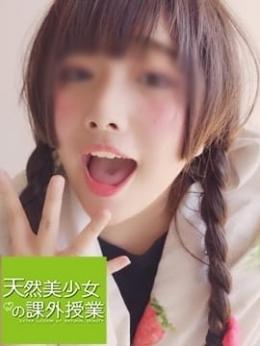 ありす 天然美少女の課外授業 (中野発)