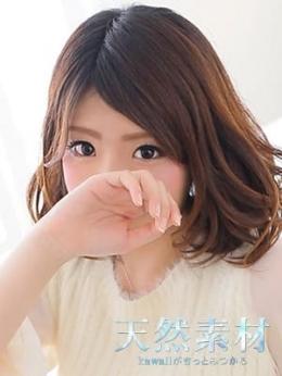 みお 天然素材~kawaiiがきっとみつかる~ (川崎発)