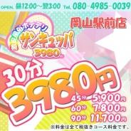 3980 岡山駅前店