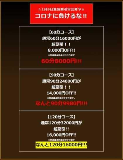 THE 割引☆ THE GAL (船橋発)