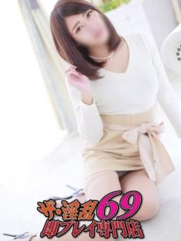 ゆずき☆プレミア美女 ザ・淫乱69 即プレイ専門店 (豊田市発)