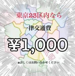 キャンペーン チンチン大好き女子 (竹ノ塚発)