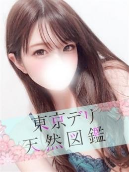 もか(ロリカワ笑顔100%)  東京デリ 天然図鑑 (国分寺発)