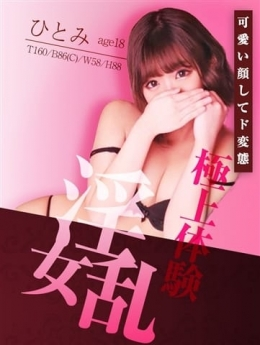 ひとみ Tokyo One Night (新宿発)