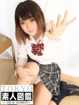 なる TOKYO 素人図鑑~105分10000円~ (世田谷発)