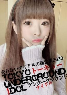 ぱこみ TOKYO・UNDERGROUND・IDOL (日暮里・西日暮里発)