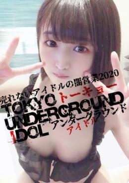 きらりん TOKYO・UNDERGROUND・IDOL (日暮里・西日暮里発)