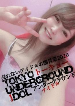 ほらっちょ TOKYO・UNDERGROUND・IDOL (日暮里・西日暮里発)