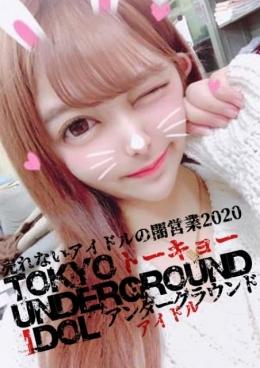 デスぱいネ TOKYO・UNDERGROUND・IDOL (日暮里・西日暮里発)