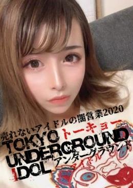 ねづこ TOKYO・UNDERGROUND・IDOL (日暮里・西日暮里発)
