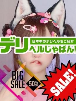 デリじゃ限定クーポン配布中 TOKYO・UNDERGROUND・IDOL (日暮里・西日暮里発)