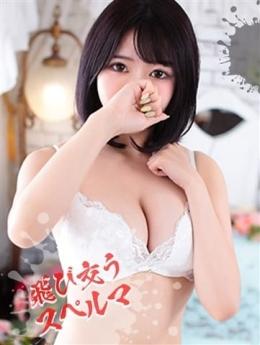 あやか 飛び交うスペルマ (五井(市原)発)