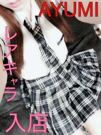 あゆみ ときめき女学園 浜松校 (浜松発)