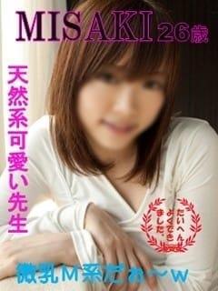 美咲 ときめき女学園 浜松校 (浜松発)