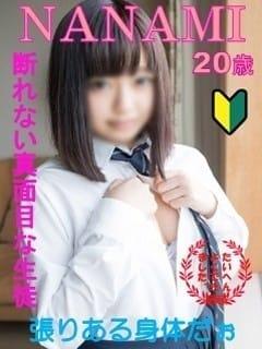 ななみ ときめき女学園 浜松校 (浜松発)