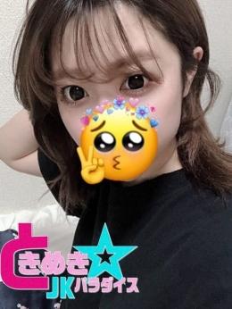 ゆな ときめき☆JKパラダイス (岡崎発)