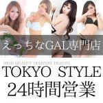 東京スタイル
