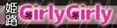 姫路GirlyGirly